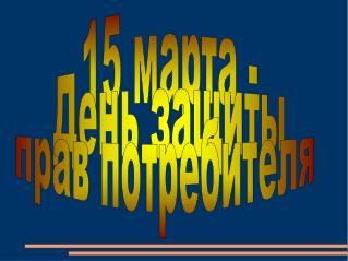 15 марта - День защиты прав потребителя