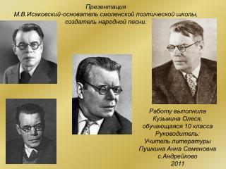 Презентация М.В.Исаковский-основатель смоленской поэтической школы, создатель народной песни.