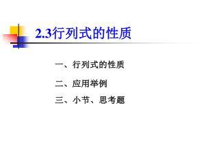2.3 行列式的性质