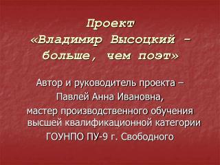 Проект  «Владимир Высоцкий -  больше, чем поэт»