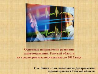 Основные направления развития  здравоохранения Томской области
