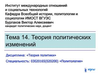 Тема 14. Теория политических изменений