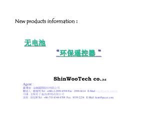 New products information  :