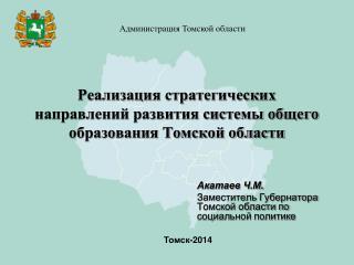 Реализация стратегических направлений развития системы общего образования Томской области