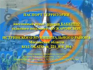 Ответственные за разработку паспорта: Третнова Валентина Васильевна.  т. 8(231)63-451
