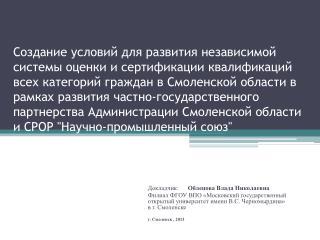 Докладчик:       Облецова Влада Николаевна
