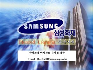 Blended  Learning   추진사례