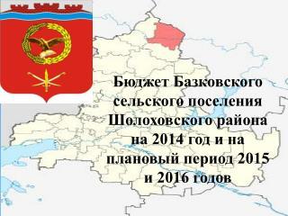 Сектор экономики и финансов Администрации Базковского сельского поселения