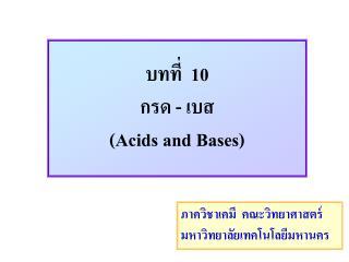 บทที่  10 กรด - เบส  (Acids and Bases)
