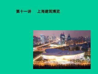 第十一讲   上海建筑博览