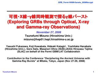 可視・ X 線・ γ 線同時観測で探る γ 線バースト  (Exploring GRBs through Optical, X-ray and Gamma-ray Observations)