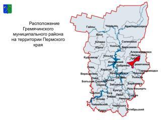Расположение       Гремячинского   муниципального района   на территории Пермского края