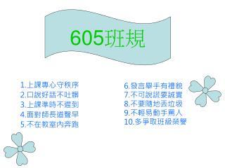 605 班規