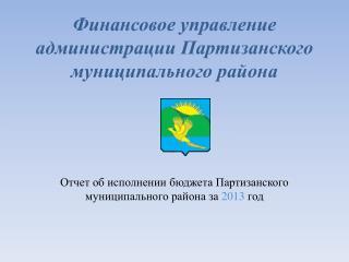 Финансовое управление администрации Партизанского муниципального района