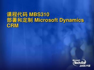 课程代码  MBS310 部署和定制 Microsoft Dynamics CRM