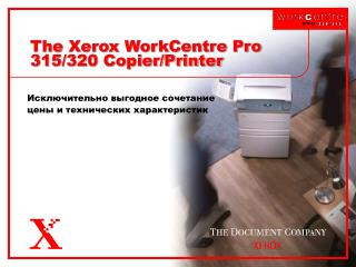 The Xerox WorkCentre Pro 315/320 Copier/Printer