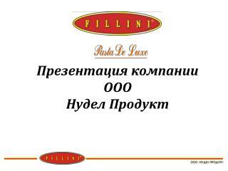 Презентация компании ООО Нудел Продукт