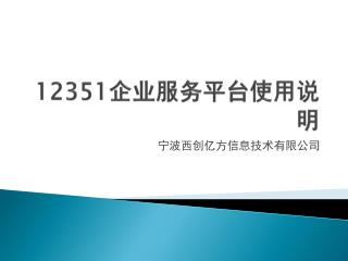 12351 企业服务平台使用说明