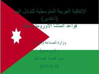 الإتفاقية العربية المتوسطية للتبادل الحر (أغادير) الاورومتوسطية قواعد المنشأ