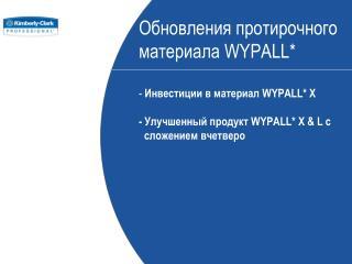Инвестирование в протирочный материал  WYPALL* X