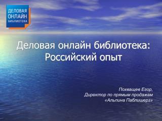 Деловая онлайн библиотека: Российский опыт