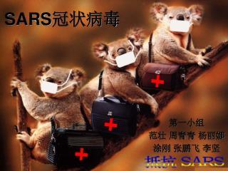 SARS ????