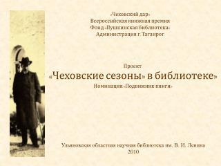«Чеховский дар» Всероссийская книжная премия Фонд «Пушкинская библиотека»