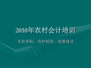 2010 年农村会计培训