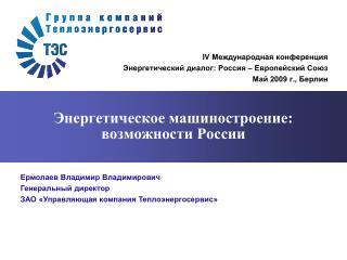 Энергетическое машиностроение:  возможности России