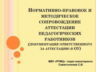 МБУ «РУМЦ»  отдел мониторинга  Севастьянова С.В.