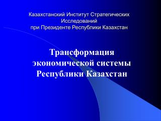 Казахстанский Институт Стратегических Исследований  при Президенте Республики Казахстан