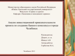 Руководитель: Доцент, к.э.н. Шмидт А.В Автор работы: Горбатова М.А.