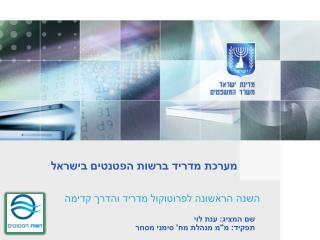 מערכת מדריד ברשות הפטנטים בישראל