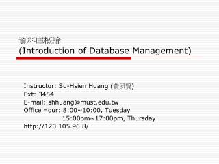 資料庫概論 (Introduction of Database Management)