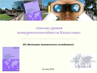 «Анализ уровня конкурентоспособности Казахстана»