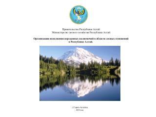 Правительство Республики Алтай Министерство лесного хозяйства Республики Алтай