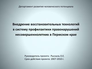 Департамент развития человеческого потенциала