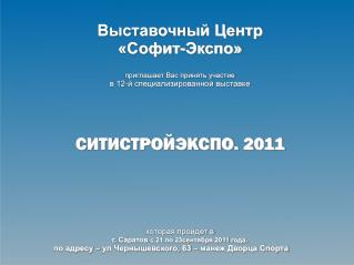 Выставочный Центр  «Софит-Экспо» приглашает Вас принять участие в 12-й специализированной выставке