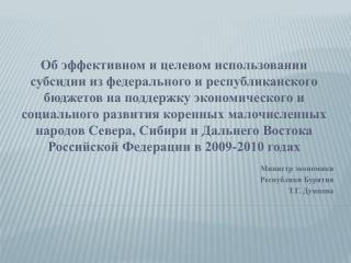 Министр экономики  Республики Бурятия Т.Г.  Думнова