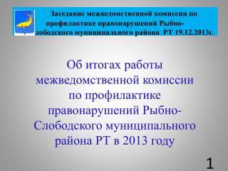 На заседаниях были рассмотрены следующие вопросы: Заседание № 1 от 24 января 2013 года: