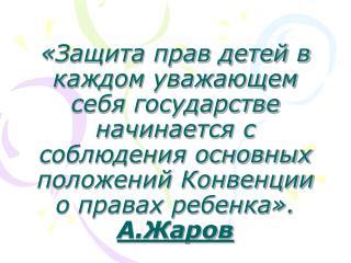 Приоритетным направлением деятельности Уполномоченного является защита прав Цель работы: