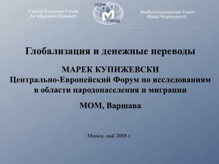 Минск, май  2008  г.