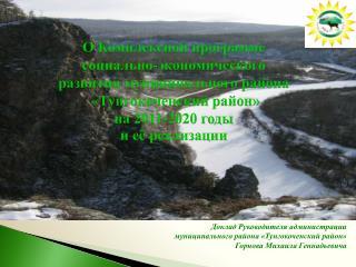 О Комплексной программе  социально-экономического  развития муниципального района