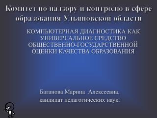Комитет по надзору и контролю в сфере образования Ульяновской области