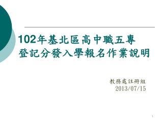 102 年基北區高中職五專 登記分發入學報名作業說明