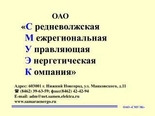 ОАО «СМУЭК»