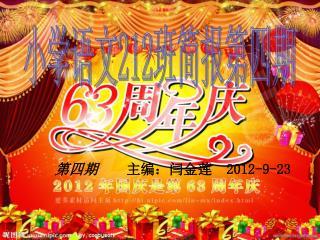 第四期     主编:闫金莲   2012-9-23