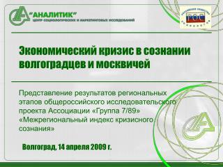 Экономический кризис в сознании волгоградцев и москвичей