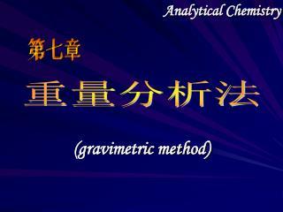 (gravimetric method)