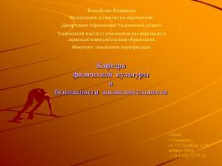 Российская Федерация Федеральное агентство по образованию